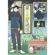 果ての星通信 5(PASH!コミックス) [コミック]