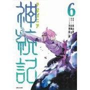 神統記(テオゴニア) 6(PASH!コミックス) [コミック]