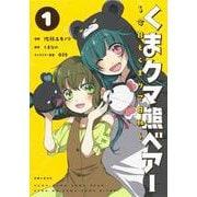 くまクマ熊ベアー ~今日もくまクマ日和~ 1(PASH!コミックス) [コミック]