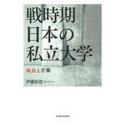 戦時期日本の私立大学―成長と苦難 [単行本]