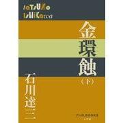 金環蝕〈下〉(P+D BOOKS) [単行本]