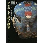 オリエント古代の探求―日本人研究者が行く最前線 [単行本]