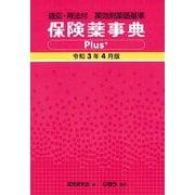 保険薬事典Plus+-プラス〈令和3年4月版〉―適応・用法付 薬効別薬価基準 [単行本]