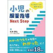 よくあるケースを薬理で考える 小児の服薬指導 Next Step [単行本]