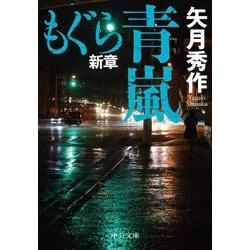 もぐら新章 青嵐(中公文庫) [文庫]