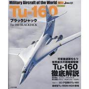 Tu-160ブラックジャック(イカロス・ムック 世界の名機シリーズ) [ムックその他]