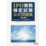 IPO実務検定試験公式問題集 第4版 [単行本]
