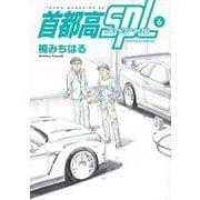 首都高SPL(6)(ヤンマガKCスペシャル) [コミック]