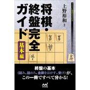 将棋・終盤完全ガイド 基本編(マイナビ将棋BOOKS) [単行本]