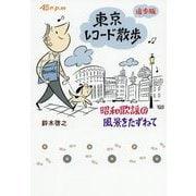 東京レコード散歩 追歩版―昭和歌謡の風景をたずねて [単行本]