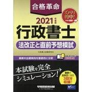 合格革命 行政書士 法改正と直前予想模試〈2021年度版〉 [全集叢書]