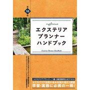 エクステリアプランナーハンドブック 第10版 [単行本]