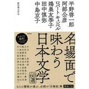 名場面で味わう日本文学60選 [単行本]