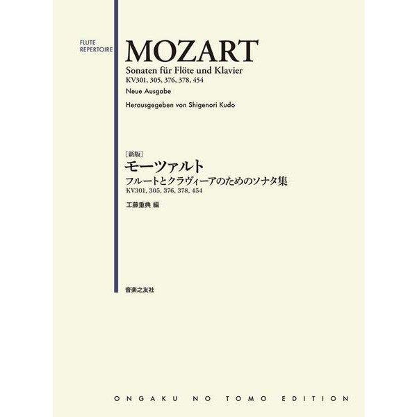 新版 モーツァルト フルートとクラヴィーアのためのソナタ集-KV301, 305, 376, 378, 454 [単行本]