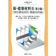 新・建築材料〈2〉部位構成材料・機能材料編 第2版 (建築工学) [全集叢書]