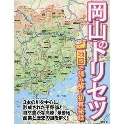 岡山のトリセツ―地図で読み解く初耳秘話 [単行本]