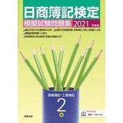 日商簿記検定模擬試験問題集2級〈2021年度版〉 新訂版 [単行本]