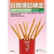 日商簿記検定模擬試験問題集3級〈2021年度版〉 新訂版 [単行本]