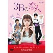 3Bの恋人 DVD-BOX