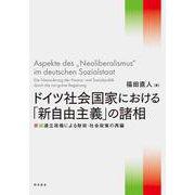 ドイツ社会国家における「新自由主義」の諸相―赤緑連立政権による財政・社会政策の再編 [単行本]