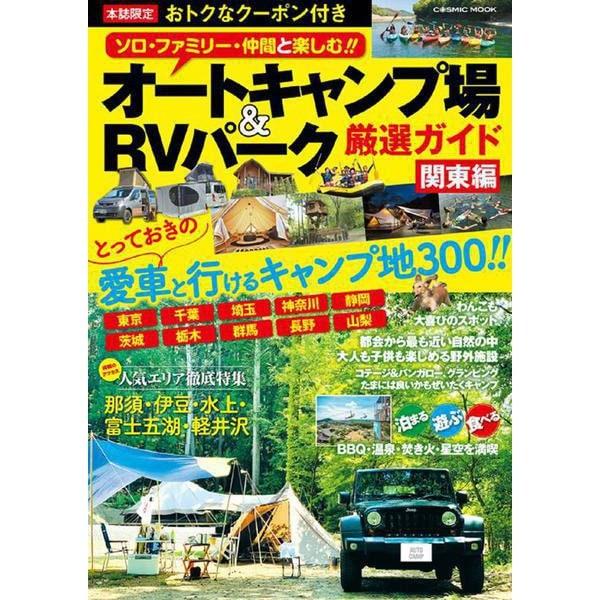 オートキャンプ場&RVパーク厳選ガイド 関東編(コスミックムック) [ムックその他]