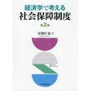 経済学で考える社会保障制度 第2版 [単行本]
