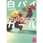 白バイガール フルスロットル(実業之日本社文庫) [文庫]