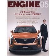ENGINE (エンジン) 2021年 05月号 [雑誌]