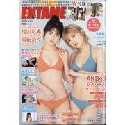 ENTAME (エンタメ) 2021年 05月号 [雑誌]