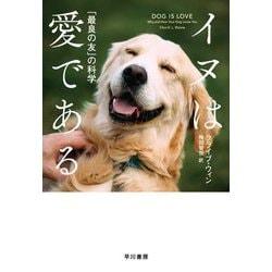 イヌは愛である―「最良の友」の科学 [単行本]