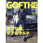 GOETHE (ゲーテ) 2021年 05月号 [雑誌]
