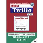 はじめてのTwilio―「電話」や「SMS」をプログラムに組み込む「APIサービス」(I・O BOOKS) [単行本]