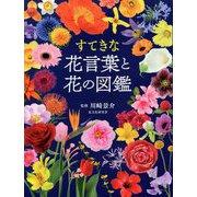 すてきな花言葉と花の図鑑 [単行本]