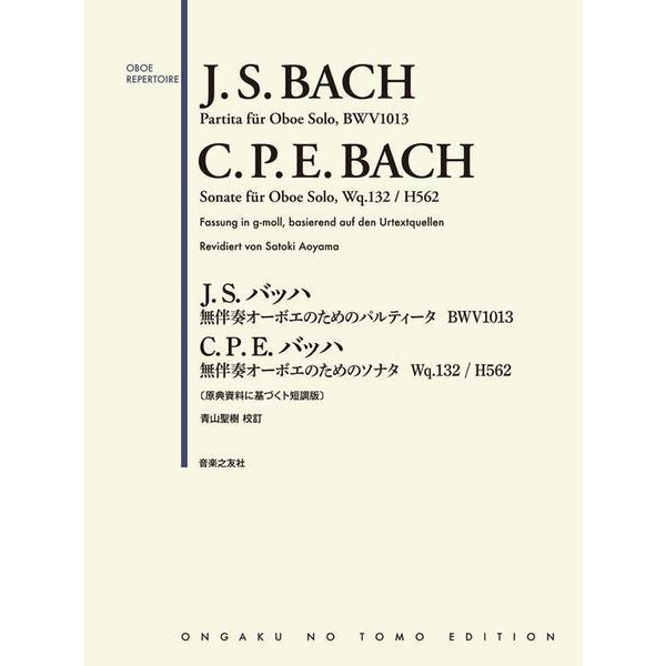 J.S.バッハ 無伴奏オーボエのためのパルティータ BWV1013 & C.P.E.バッハ 無伴奏オーボエのためのソナタ Wq.132/H562-原典資料に基づくト短調版 [単行本]