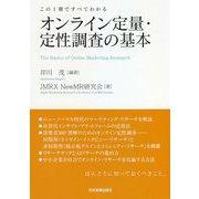 オンライン定量・定性調査の基本―この1冊ですべてわかる [単行本]