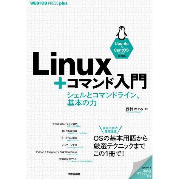 Linux+コマンド入門―シェルとコマンドライン、基本の力(WEB+DB PRESS plusシリーズ) [単行本]