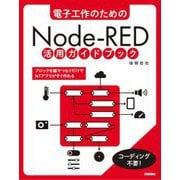 電子工作のためのNode-RED活用ガイドブック [単行本]