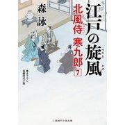 江戸の旋風―北風侍 寒九郎〈7〉(二見時代小説文庫) [文庫]