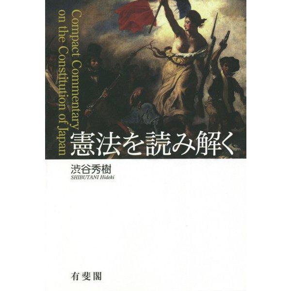 憲法を読み解く [単行本]