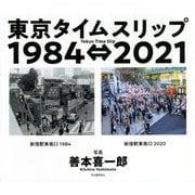 東京タイムスリップ1984⇔2021 [単行本]