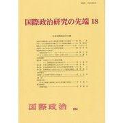 国際政治研究の先端〈18〉(国際政治〈204〉) [単行本]