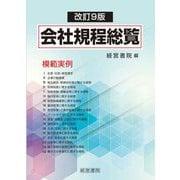 会社規程総覧 改訂9版 [単行本]