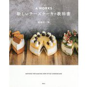 A WORKS 新しいチーズケーキの教科書 [単行本]