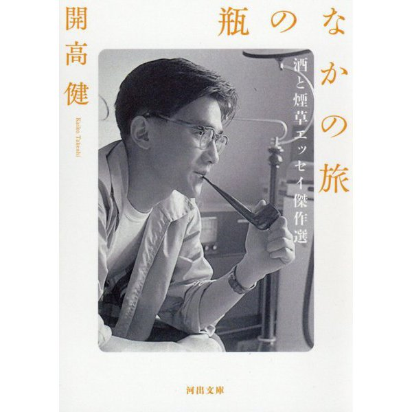 瓶のなかの旅―酒と煙草エッセイ傑作選(河出文庫) [文庫]