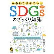 一番わかりやすい!SDGsのざっくり知識(KAWADE夢文庫) [文庫]