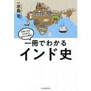 一冊でわかるインド史―世界と日本がわかる国ぐにの歴史 [全集叢書]