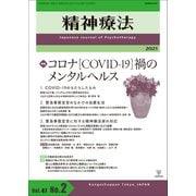 精神療法 第47巻第2号 コロナ[COVID-19]禍のメンタルヘルス [単行本]