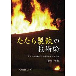 たたら製鉄の技術論―日本古来の鉄作りが現代によみがえる [単行本]