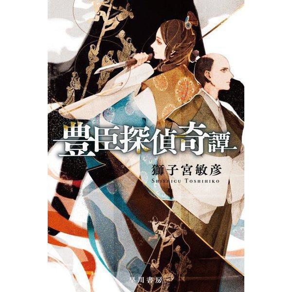 豊臣探偵奇譚(ハヤカワ時代ミステリ文庫) [文庫]