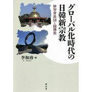 グローバル化時代の日韓新宗教―妙智會教団と圓佛教 [単行本]